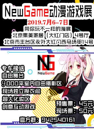 NewGame动漫游戏展