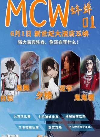MCW动漫游戏狂欢- 蚌埠站