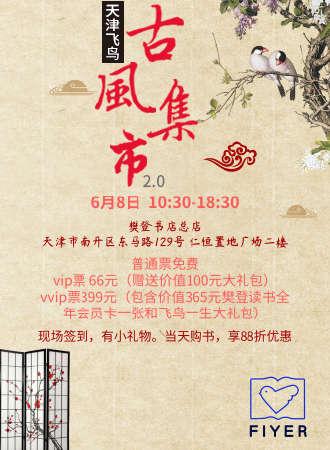 天津飞鸟古风集市2.0【免费展会】