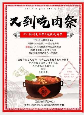 2019荆州夏日祭&超级吃肉祭