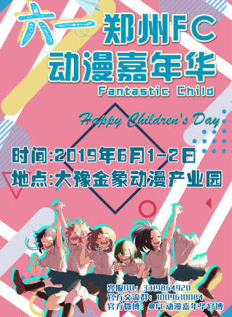 六一郑州FC动漫嘉年华