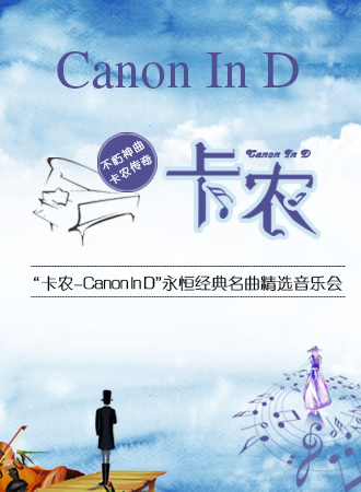 """""""卡农Canon In D""""永恒经典名曲精选音乐会-包头站09.07"""
