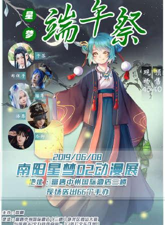 南阳星梦动漫展02端午祭