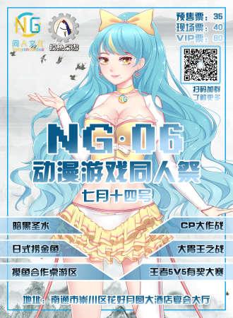 NG端午特辑游园会-壹