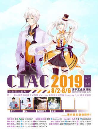 第五届CIAC动漫狂欢盛典暨中国西部动漫节cosplay-top榜沈阳赛区