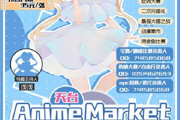 【展宣】天台Anime Market夏日祭