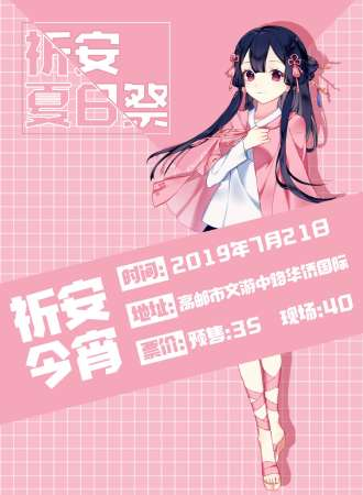 高邮祈安X今宵动漫展---夏日祭3.0