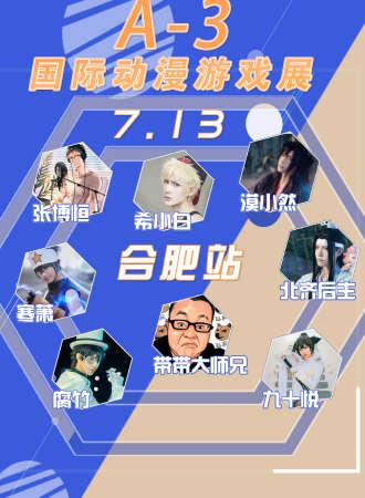 A-3 国际动漫游戏展-合肥站07.13