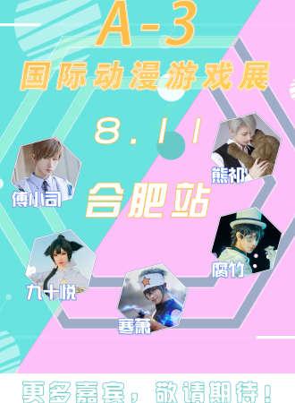 A-3 国际动漫游戏展-合肥站08.11