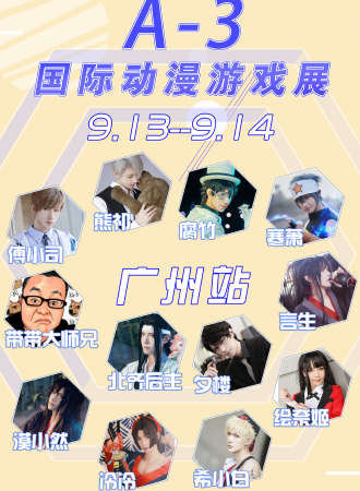 A-3动漫音乐嘉年华-广州站