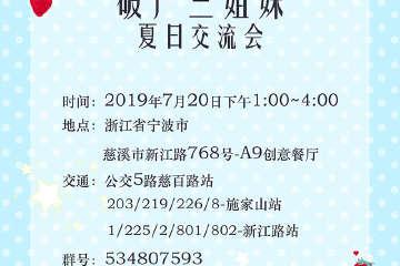 【展宣】破产三姐妹夏日交流会