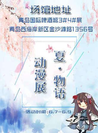 青岛夏物语动漫嘉年华
