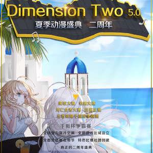 Dimension Two 动漫盛典二周年(5.0)插图