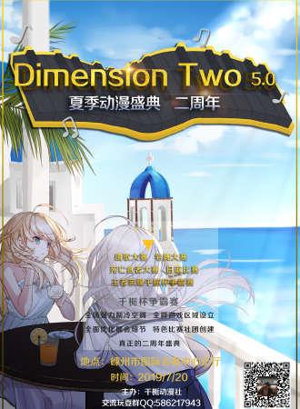 Dimension Two 动漫盛典二周年(5.0)