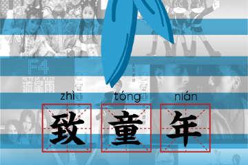 【展宣】致童年—8090童年经典回忆演唱会 南京站