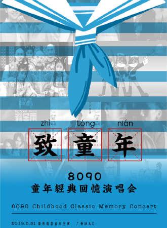 致童年—8090童年经典回忆演唱会 广州站