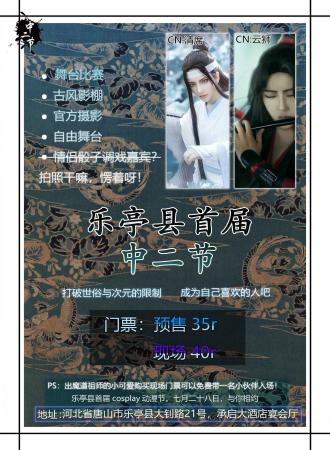 乐亭县首届中二节