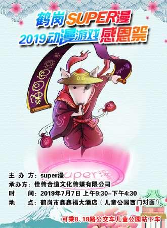 鹤岗SUPER漫2019动漫游戏感恩祭