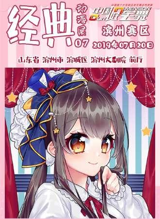 经典动漫展-中国好宅舞滨州赛区