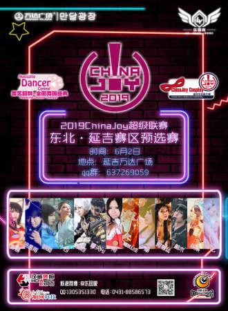 2019ChinaJoy超级联赛 东北延吉赛区预选赛