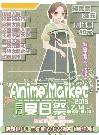 三门Anime Market夏日祭