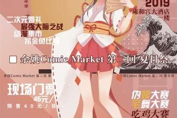 余姚Comic Market 第二回夏日祭