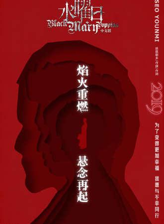 【中鱼文化】神剧重燃!Black Mary Poppins中文版《水曜日》第二轮-上海站