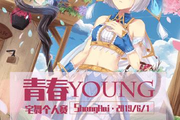 【展宣】青春Young宅舞个人赛