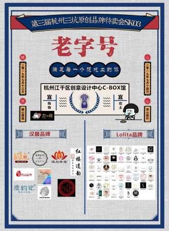 第三届杭州SK原创品牌特卖会