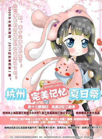 """2019杭州""""完美记忆""""夏日祭  妆十三郎回归 完美记忆三周年"""