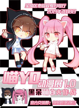 延安喵YO动漫展1.0-黑呆萌白大作战