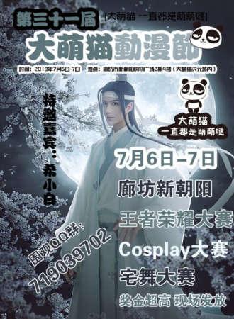 廊坊第31届大萌猫动漫节-廊坊大萌猫次元城