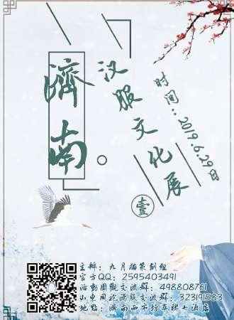 济南汉服文化展