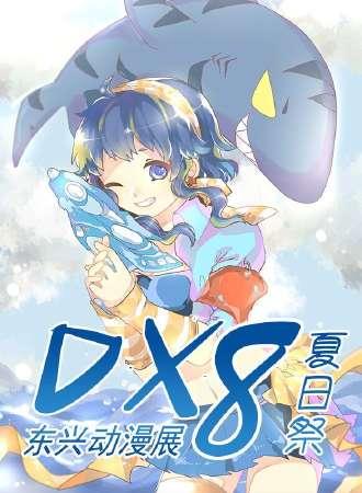 第四届Dx动漫展