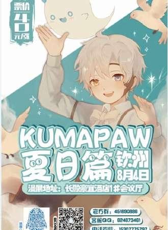 第三届 Kuma Paw 动漫展
