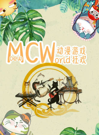 MCW动漫游戏展贵阳站