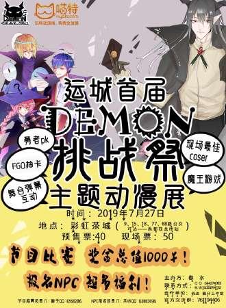 运城Demon挑战祭