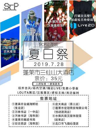 SCP动漫展·夏日祭