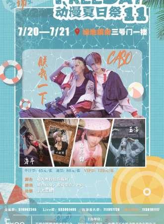 FreeDay动漫夏日祭11