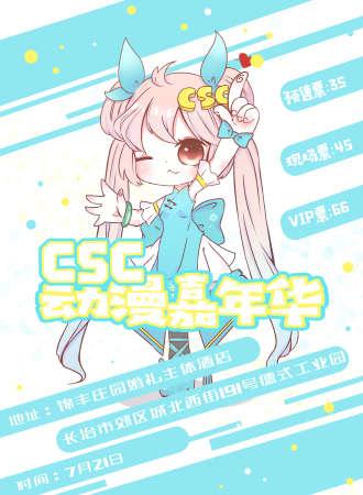 CSC动漫游戏文化嘉年华长冶站