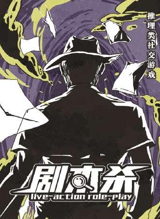 剧本杀《惠子》-- 森田游戏体验馆 (红星站)