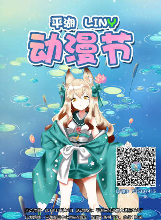 平湖Lin Y动漫展