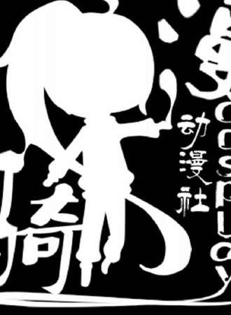 漫骑动漫嘉年华【校园免费展】