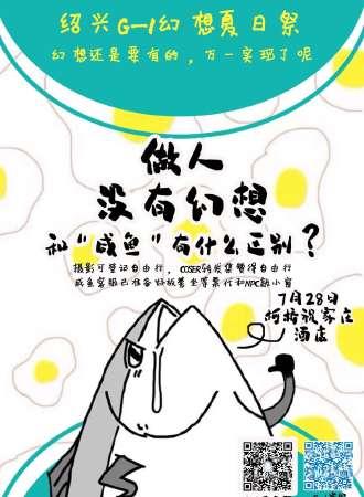 G-1幻想夏日祭