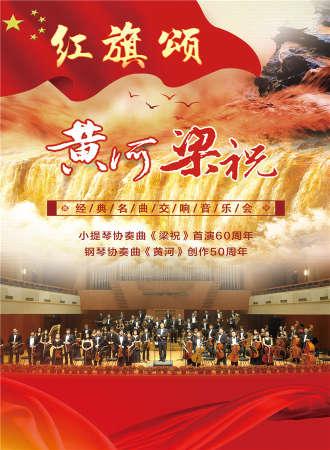 """《红旗颂》""""梁祝&黄河""""国内经典名曲交响音乐会-上海站 06.28"""