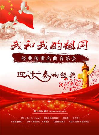 庆祝建国70周年《我和我的祖国》经典传世名曲音乐会-上海站 09.29