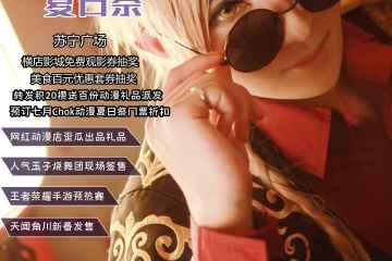 苏宁chok夏日祭