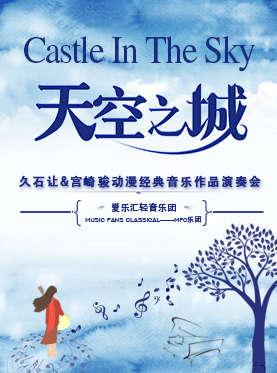 《天空之城》久石让·宫崎骏动漫经典音乐作品演奏会-上海站12.31