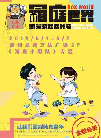 箱庭世界动漫游戏文化节