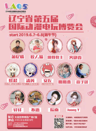 辽宁省第五届国际动漫电玩博览会(LA05)